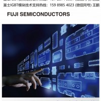 Fuji Electric富士电机(中国)IGBT模块代理商
